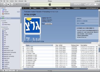 iTunes 10172009 70505 PM